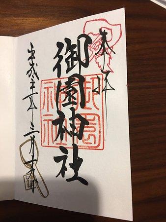 Misono Shrine