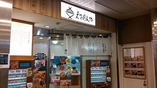 Eki Menya Yokohama: 京浜急行横浜駅構内