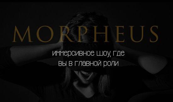 Иммерсивное шоу Морфеус