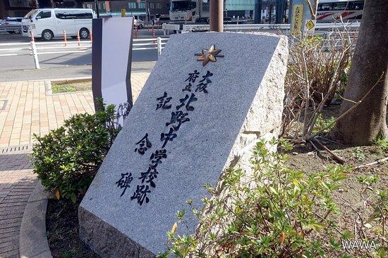 Kitano Chugakko Monument