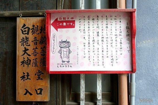 Hakuryu Shrine
