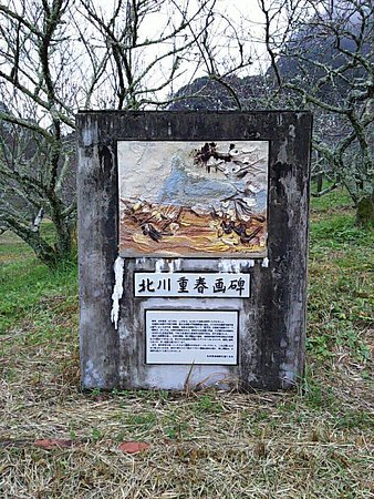 Mifunegaoka Bairin