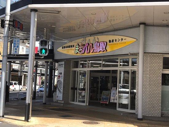 Tottori City Furusato Bussankan