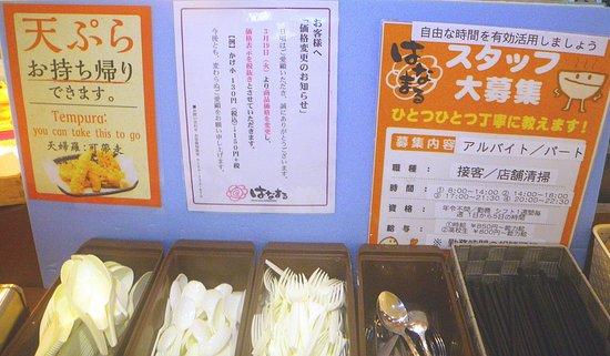 Hanamaru Udon Jusco Nago: 19/03/20 値上げ済.
