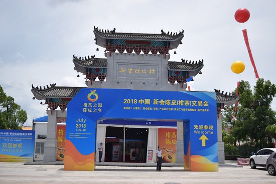 Jiangmen, China: Main Entrance to Tangerine Peel Village Shopping Center