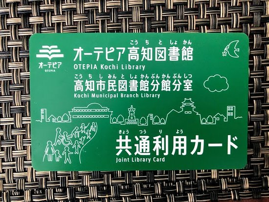 Otepia Kochi Library