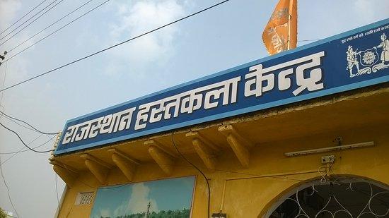 Rajasthan Hastkala Kendra, Chittaurgarh