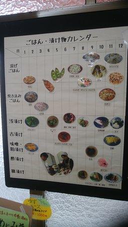 ご飯と漬物カレンダー