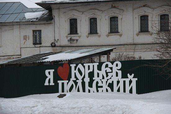 Yuryev-Polsky, Ρωσία: Архимандритский корпус
