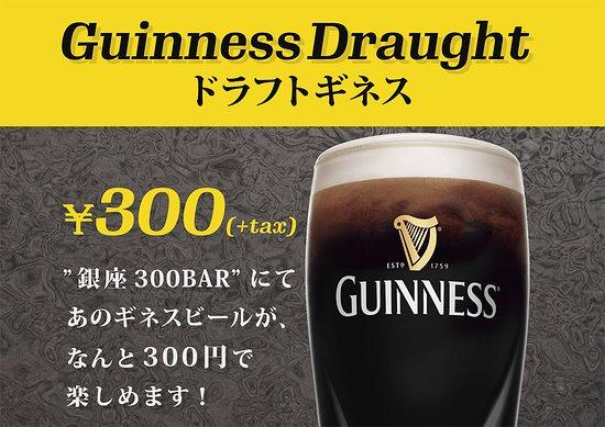 GINZA 300BAR NEXT: あのドラフトギネスが300円!飲めるのは300BARだけ!