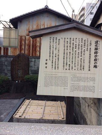 Dogenzenshijija Ku no Seichi