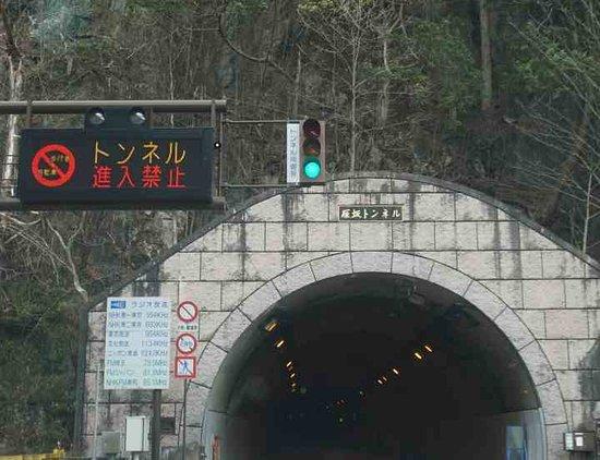 Karisaka Tunnel