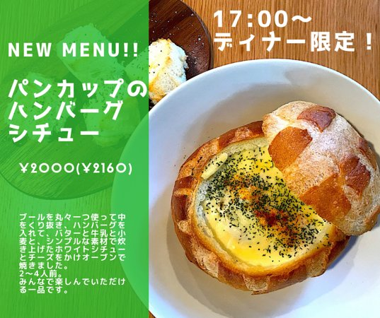 Soup Dining Panboo: Cream stew and Hamburg steak in a bread bowl