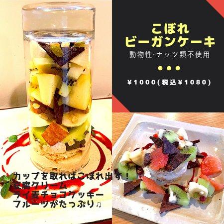 Soup Dining Panboo: Vegan cake