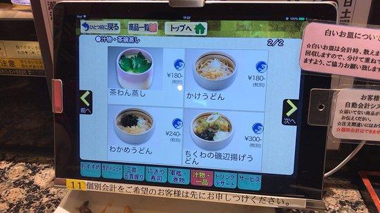 Gattenzushi Ageo: がってん寿司 上尾店