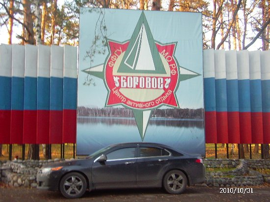 Novo-Moskovskoye, רוסיה: Санаторий МО  Боровое, Московская область