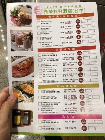長榮酒店的自助餐
