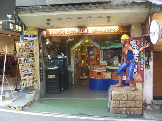 Huan Duo Ji Specialty Museum
