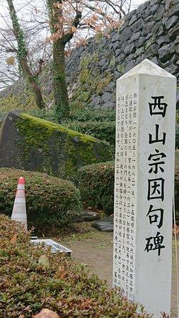 Nishiyama Soin Monument