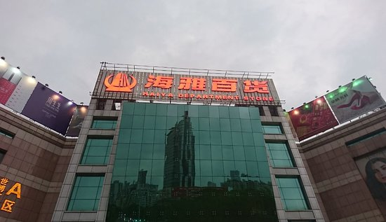 Hai ya department Store (hongfu West Road)