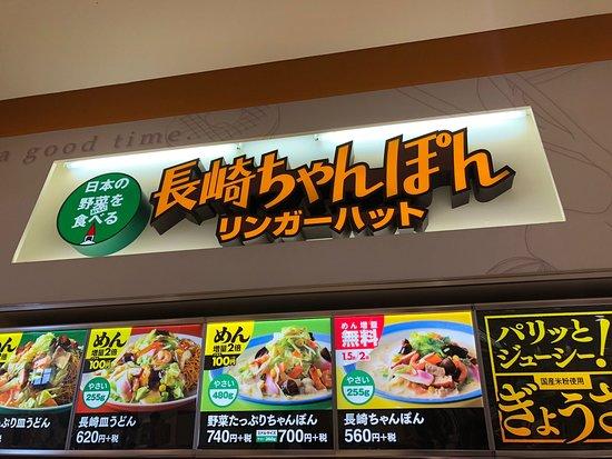 Ringer Hut Yume Town Beppu: リンガーハット ゆめタウン別府店