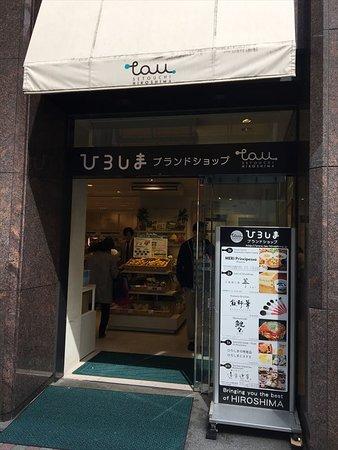 Hiroshima Brand Shop TAU: 入り口