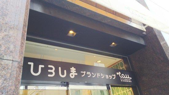 Hiroshima Brand Shop TAU: きれいなお店です。広島にまた、行きたくなります。