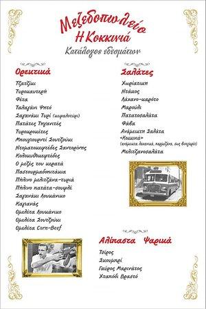 Μοναδικά Ορεκτικά εμπνευσμένα από ελληνικές γεύσεις!