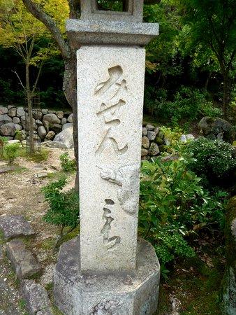 滝小路を進むと大聖院と弥山への登山口があります