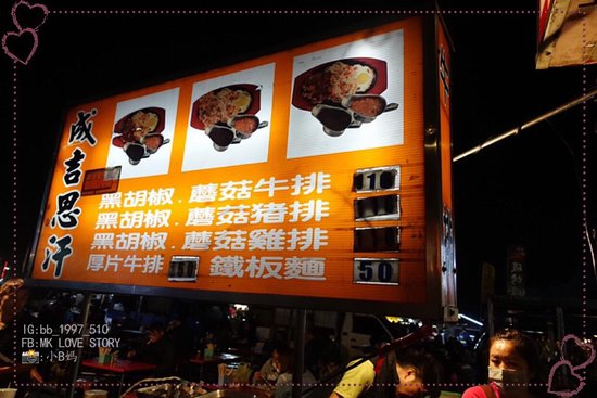 Douliu Night Market