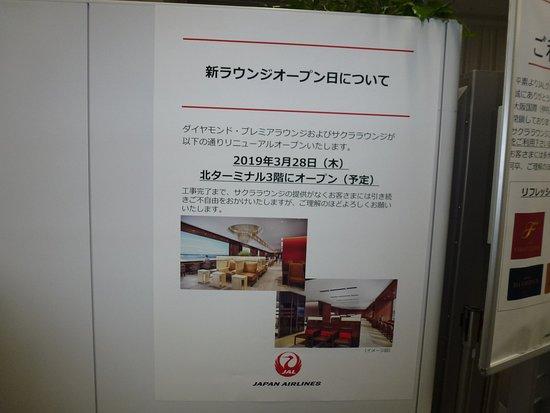 Japan Airlines (JAL): 新ラウンジオープン予告
