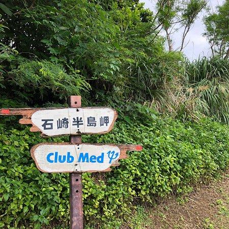 Club Med Kabira - Ishigaki Φωτογραφία