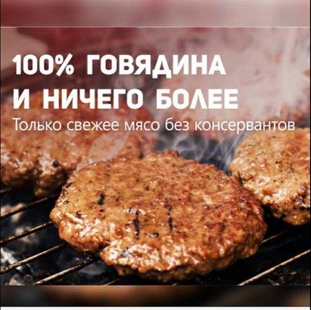 Чистое мясо
