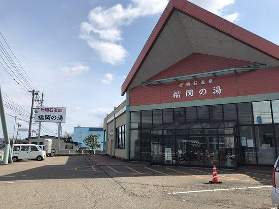 Fukuokanoyu