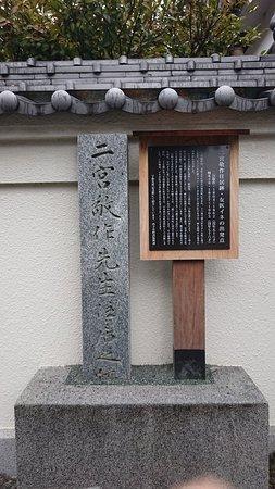 The Site of Ninomiya Keisaku Jukyo