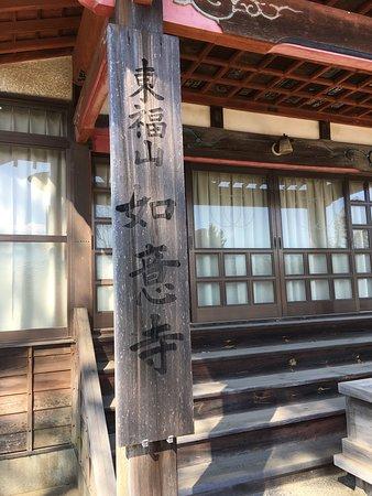 Nyoi-ji Temple