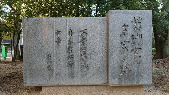 The Site of Kan Kikuchi Birthplace