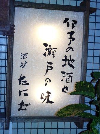 松山の名店です