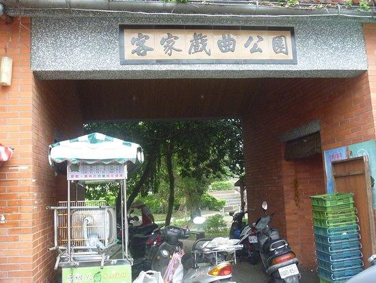 Kejiaxiqu Park