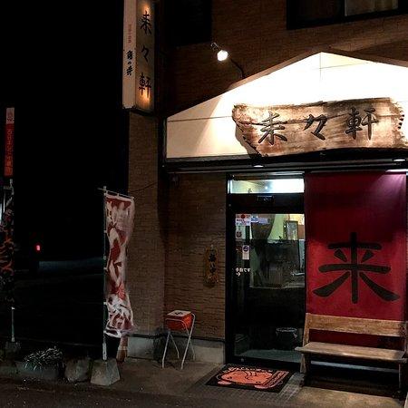 Rairaiken: 日田駅からも遠くありません。駐車場もあります。