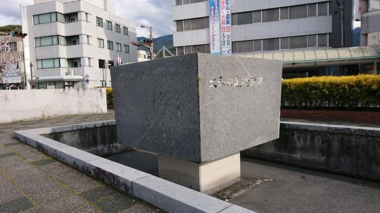 ‪Owada Tateki Poetry Monument‬