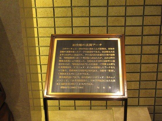 旧会館の玄関アーチの説明板