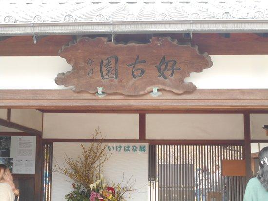 Koko-en: 入口です