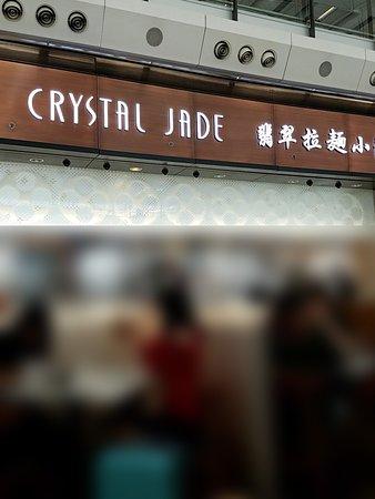 Crystal Jade La Mian Xiao Long Bao (AP): 看板