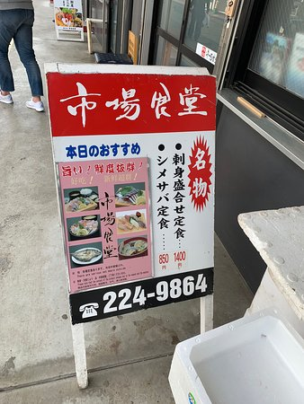 鹿児島 市場食堂で海鮮丼!