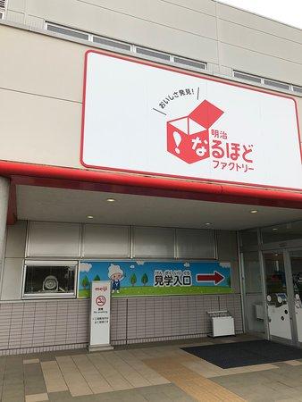 Meiji Naruhodo Factory Moriya