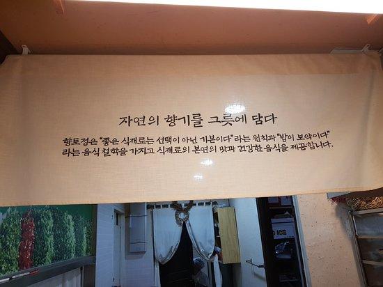 Hyangtojeong: 향토정
