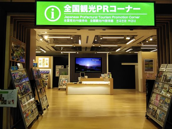 ‪Japanese Prefectural Tourism Promotion Corner‬