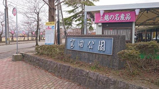 高田公園の名板