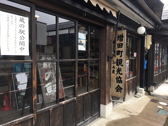 Masuda-cho Tourism Bussan Center Kura no Eki